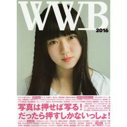 WWB2016(森下くるみポスター付)