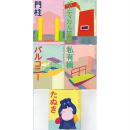 金沢民景5冊セット( 門柱・バーティカル屋根・私有橋・たぬき・バルコニー)