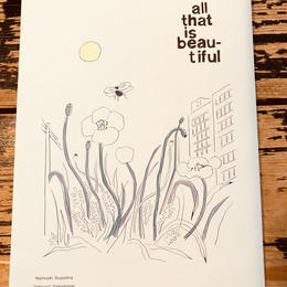zine   「all that is beautiful」 須山奈津希・安永哲郎