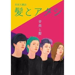 美容文藝誌 髪とアタシ5号