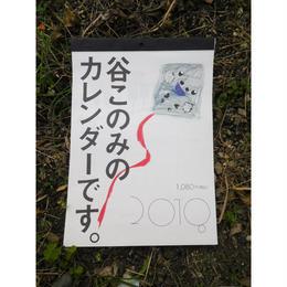 谷このみのカレンダーです。(ホホホ座限定特典付き)/ 谷このみ