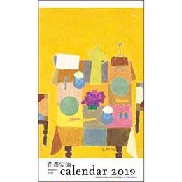 花森安治カレンダー2019 壁掛けタイプ