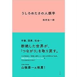 うしろめたさの人類学 / 松村圭一郎