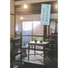 気になる京都
