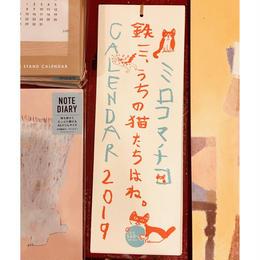 2019年カレンダー「鉄三、うちの猫たちはね。」 /  ミロコマチコ