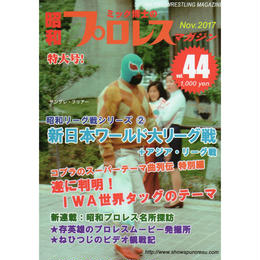 昭和プロレス・マガジン第44号