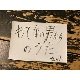 【店主のきまぐれサラダ風セット第1弾】もてない男たちのうたセット