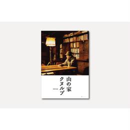 山の家 クヌルプ / 編著:エクリ 写真:野川かさね 挿画:伊藤弘二