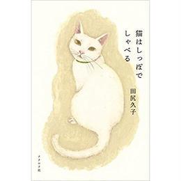 猫はしっぽでしゃべる / 田尻久子