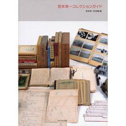 宮本常一コレクションガイド  / 編:宮本常一記念館