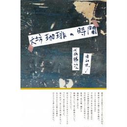大坊珈琲の時間 / 大坊勝次、キム・ホノ