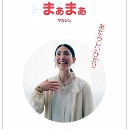 まぁまぁマガジン 22号