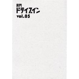 月刊ドライブイン vol.5