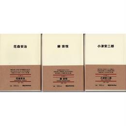 人と物1・2・3 3冊セット(柳宗悦、花森安治、小津安二郎)