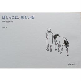 はしっこに、馬といる(ウマと話そうⅡ)