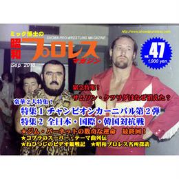 昭和プロレス・マガジン第47号