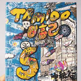 タミオー日記