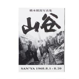山谷 1968.8.1 - 8.20 / 橋本照嵩
