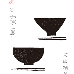 愛と家事 / 太田明日香