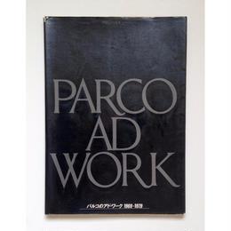 パルコのアド・ワーク 1969-1979