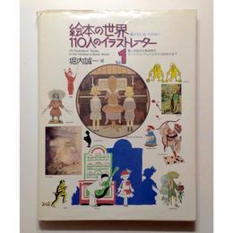 絵本の世界 110人のイラストレーター(vol.1+vol.2 )