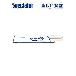 スペクテイター42号 特集:新しい食堂