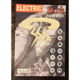 ZINE『Electric Bath Handbook 電気風呂御案内200』