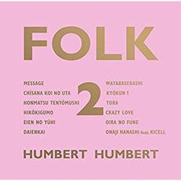 FOLK 2 (初回限定盤) CD+DVD ※ホホホ座特典付き / ハンバートハンバート