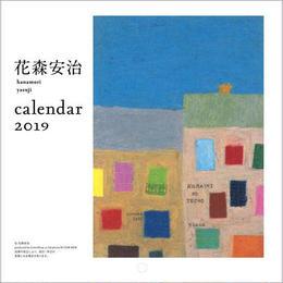 花森安治カレンダー2019 ミニタイプ