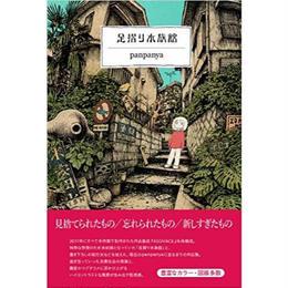 足摺り水族館 / panpanya