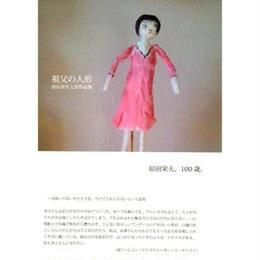 祖父の人形 原田栄夫・人形作品集