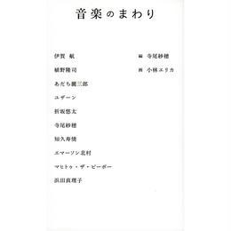 音楽のまわり / 寺尾紗穂編・小林エリカ画