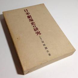 日本劇場史の研究 - 須田敦夫