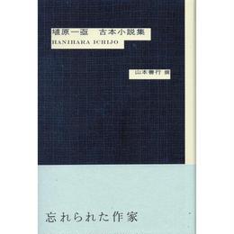 埴原一亟 古本小説集 / 山本善行:撰