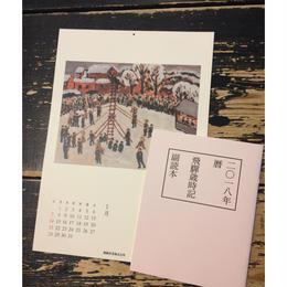 飛騨歳時記 牧野伊三夫カレンダー2018