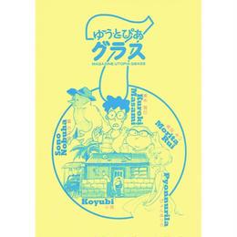 ゆうとぴあグラス7(森田るい直筆イラスト付き)