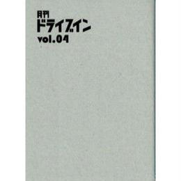 月刊ドライブイン Vol.4