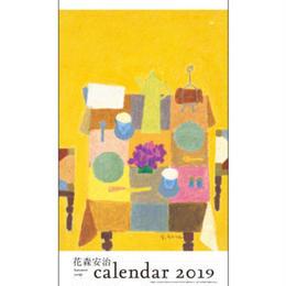 花森安治カレンダー2019 壁かけタイプ