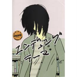エンディングテーマ / 大嶋宏和
