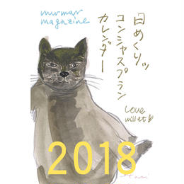 日めくりッコンシャスカレンダー2018(特製シール付き)