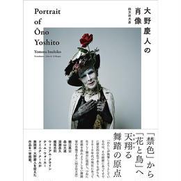 大野慶人の肖像 / 四方田犬彦著/ジョン・K・ジレスピー翻訳