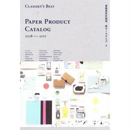 紙モノカタログ6「Classiky's Best Paper Product 2008-2017」