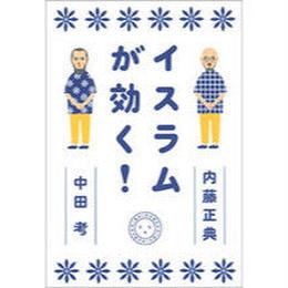 イスラムが効く!    /   内藤正典、中田考