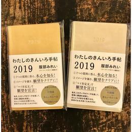わたしのきんいろ手帖 シャンパンゴールド/リッチゴールド