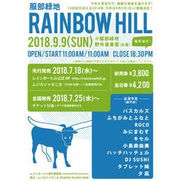 9/9(日)『服部緑地RAINBOWHILL2018』チケット