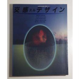 交感スルデザイン - 安藤忠雄/杉本貴志/川久保玲ほか