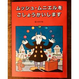 <ホホホ座オリジナルメッセージカード付きの特製ラッピング絵本> ムッシュ・ムニエルをごしょうかいします