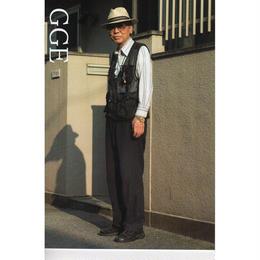 GGE創刊号