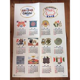手仕事フォーラムオリジナルカレンダー2018 カレンダー型