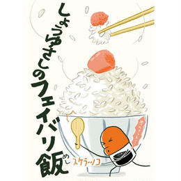 しょうゆさしのフェイバリ飯 / スケラッコ